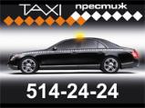Реклама компании Такси